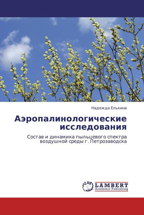 Аэропалинологические исследования роджер в джан филлотаксис системное исследование морфогенеза растений