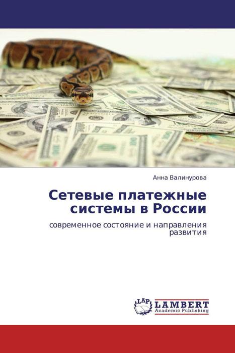 Сетевые платежные системы в России paypal аккаунт за webmoney