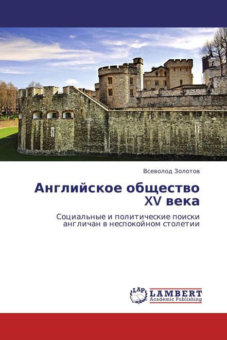 Английское общество XV века