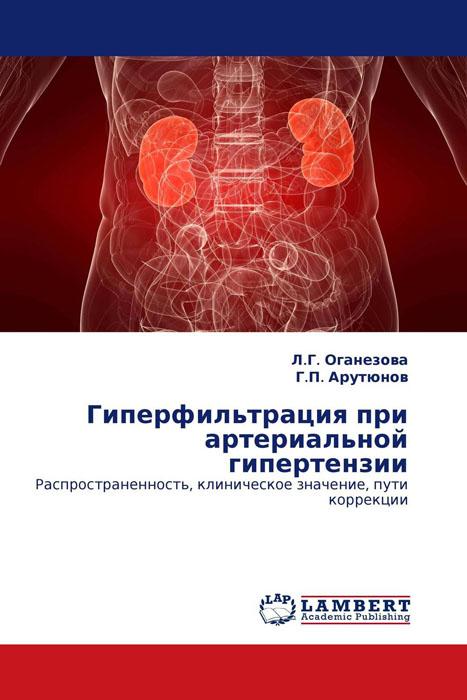 Гиперфильтрация при артериальной гипертензии бронхотуссит гф в москве
