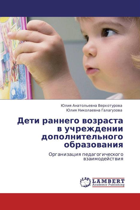 Дети раннего возраста в учреждении дополнительного образования мосягина людмила ивановна целостная система физкультурно оздоровительной работы с детьми раннего и младшего дошкольного возраста