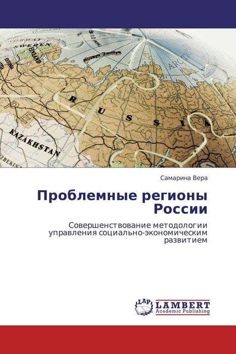 Проблемные регионы России