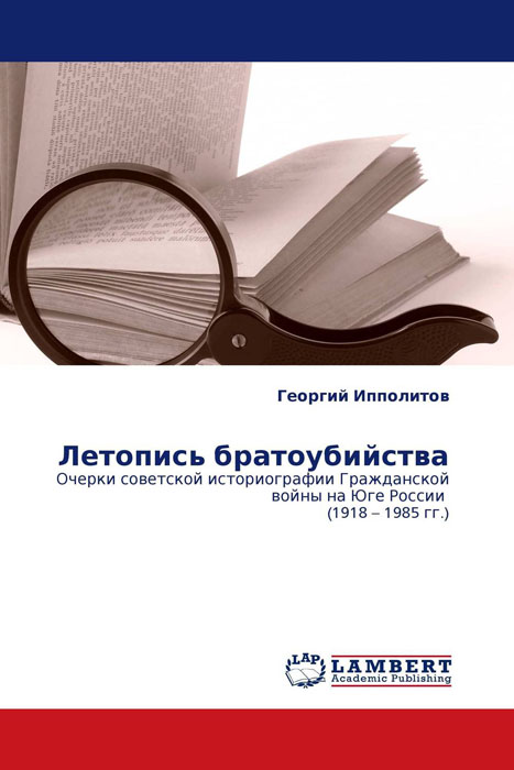 Летопись братоубийства дом дачу купить дешево на юге россии