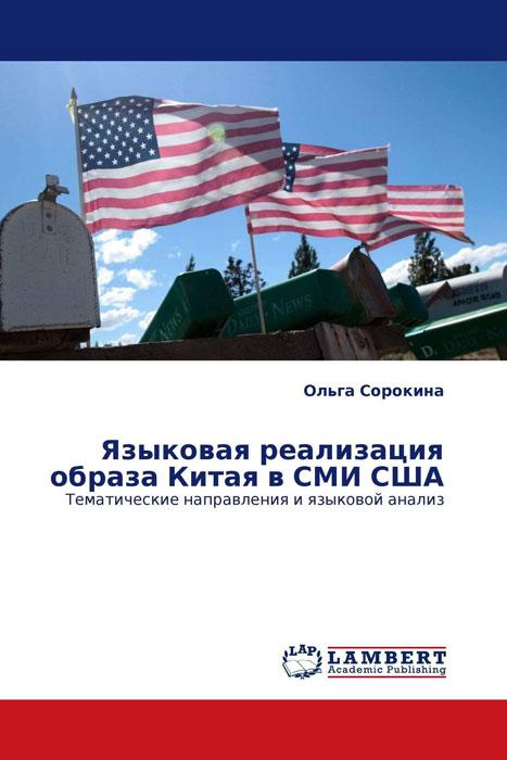 Языковая реализация образа Китая в СМИ США россия взгляд из китая
