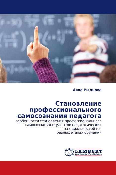 Становление профессионального самосознания педагога программа