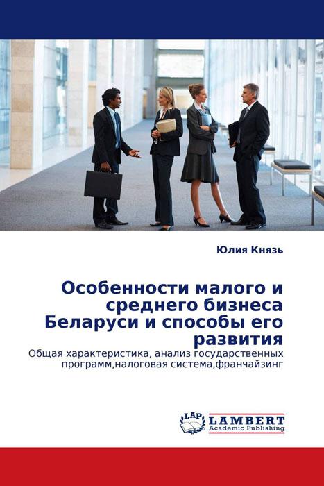 Особенности малого и среднего бизнеса Беларуси и способы его развития как автомобиль россиянину в беларуси