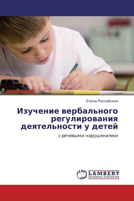 Изучение вербального регулирования деятельности у детей н а сорокина комплексная диагностика развития детей с речевыми нарушениями