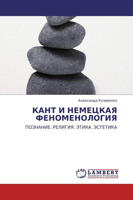КАНТ И НЕМЕЦКАЯ ФЕНОМЕНОЛОГИЯ