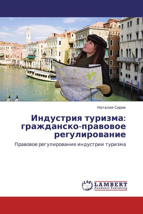 Индустрия туризма: гражданско-правовое регулирование индустрия туризма гражданско правовое регулирование