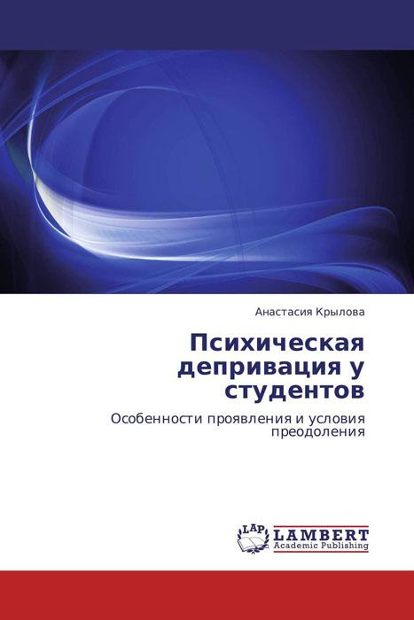 Zakazat.ru: Психическая депривация у студентов
