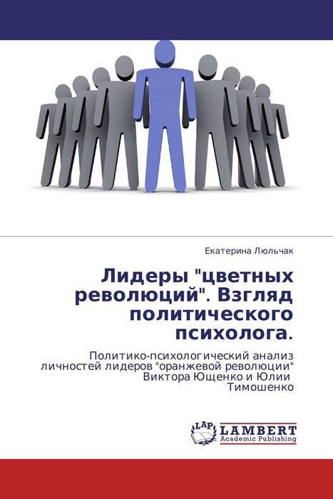 Лидеры цветных революций. Взгляд политического психолога. бегонию корневую в украине