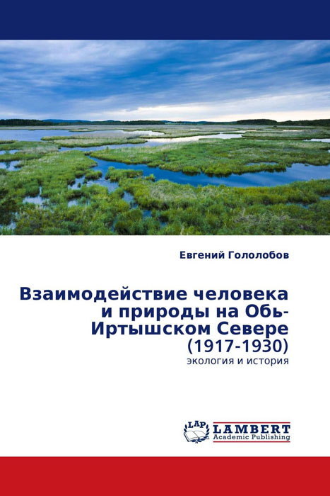 Взаимодействие человека и природы на Обь-Иртышском Севере (1917-1930) в бабюх политическая цензура в советской украине в 1920 1930 е гг