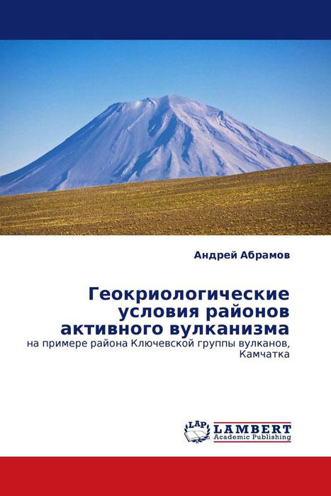 Геокриологические условия районов активного вулканизма данные дистанционного зондирования земли