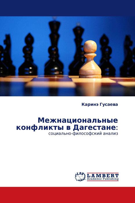 Межнациональные конфликты в Дагестане: весь набор для наращивания ногтей на авито в дагестане