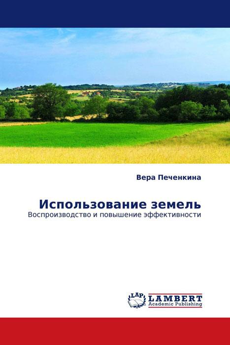 Использование земель как продать участок земли в архангельской области