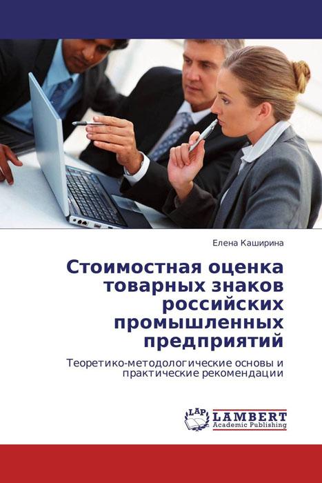 Стоимостная оценка товарных знаков российских промышленных предприятий