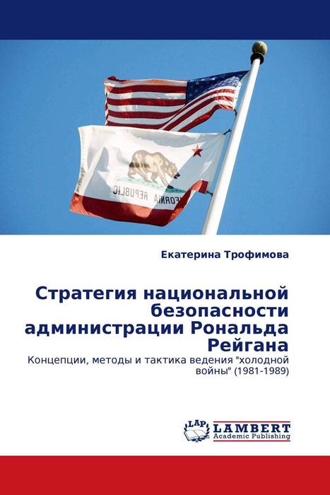 Zakazat.ru Стратегия национальной безопасности администрации Рональда Рейгана