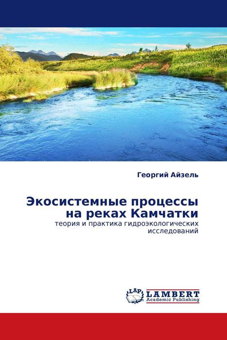 Экосистемные процессы на реках Камчатки влияние нефти на наземные экосистемы от деградации к восстановлению