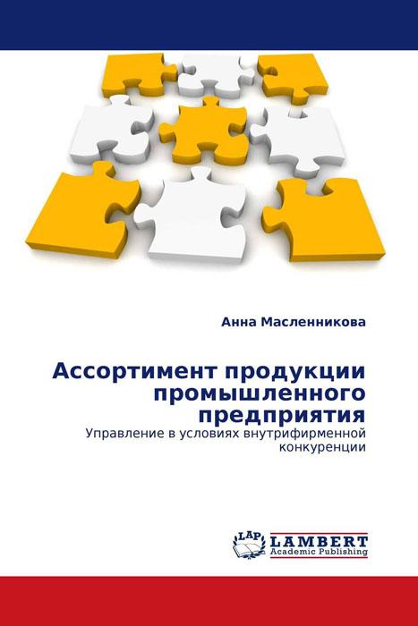 Ассортимент продукции промышленного предприятия