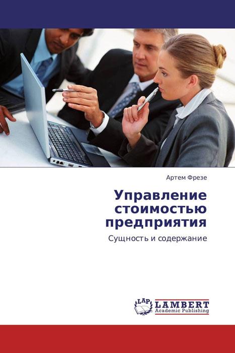 Управление стоимостью предприятия купить бу нокиа н82 в тольятти