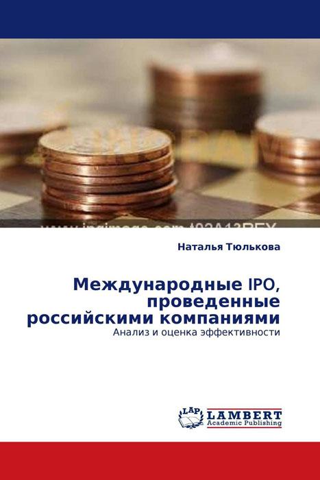 Международные IPO, проведенные российскими компаниями
