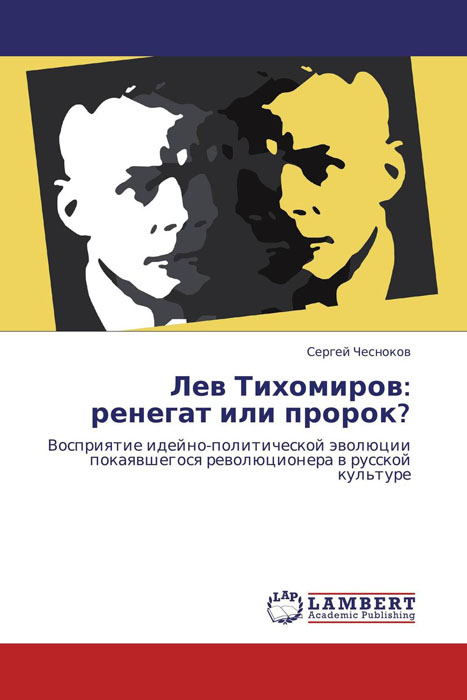 Лев Тихомиров: ренегат или пророк? цена