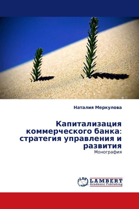 Капитализация коммерческого банка: стратегия управления и развития а я ишутин определение факторов конкурентоспособности регионального розничного банка