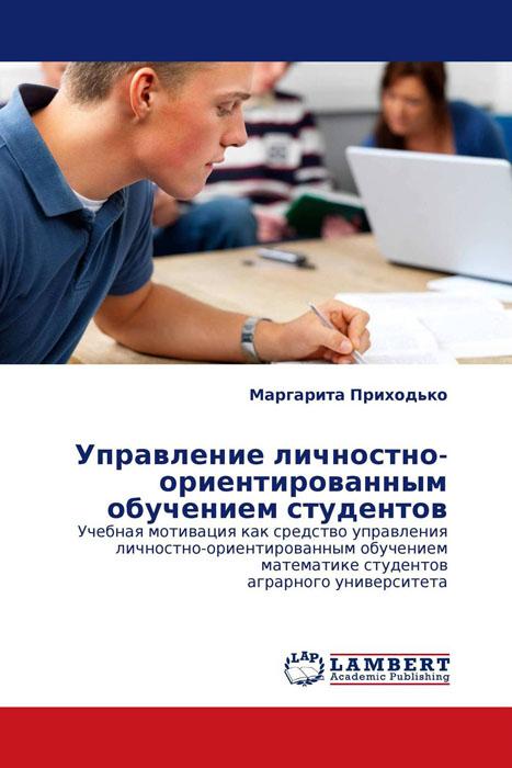 Управление личностно-ориентированным обучением студентов н ш мифтахова методология и методика адаптационного обучения химии на дуязычной основе в высшей школе