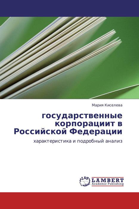 государственные корпорациит в Российской Федерации авто без первоначально взноса