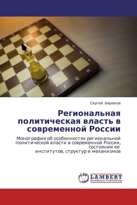 Региональная политическая власть в современной России