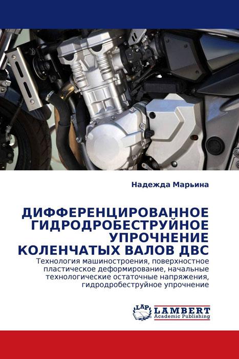 ДИФФЕРЕНЦИРОВАННОЕ ГИДРОДРОБЕСТРУЙНОЕ УПРОЧНЕНИЕ КОЛЕНЧАТЫХ ВАЛОВ ДВС набор приспособлений для фиксации распределительных и коленчатых валов двигателей renault jonnesway al010180