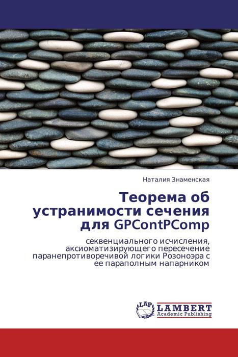 Фото Теорема об устранимости сечения для GPContPComp