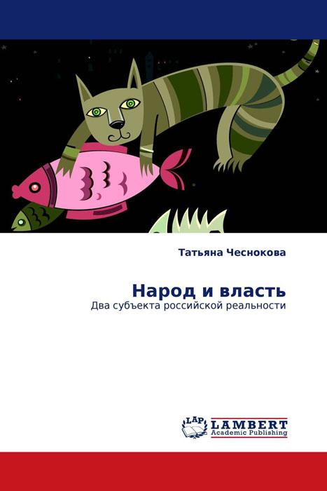 Народ и власть учредительная власть в современной украине