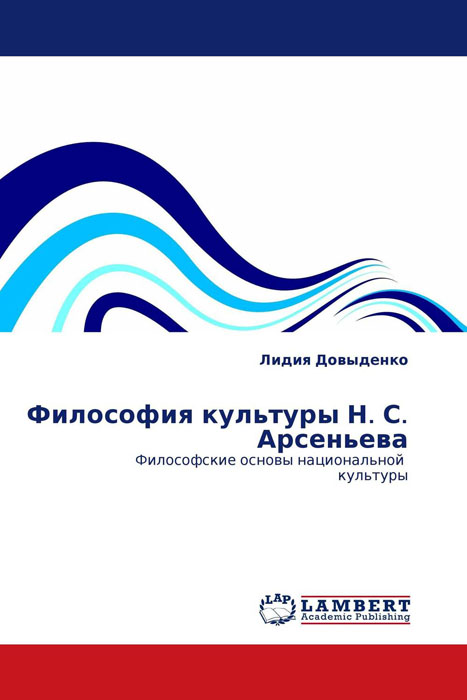 Философия культуры Н. С. Арсеньева иван бунин жизнь арсеньева