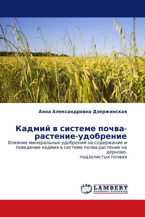 Кадмий в системе почва-растение-удобрение