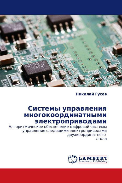 Системы управления многокоординатными электроприводами