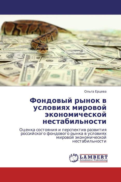 Фондовый рынок в условиях мировой экономической нестабильности