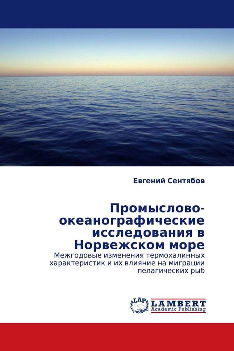 Промыслово-океанографические исследования в Норвежском море