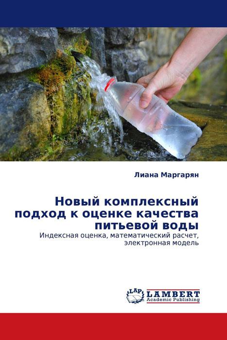 Новый комплексный подход к оценке качества питьевой воды канистры для воды в рязани