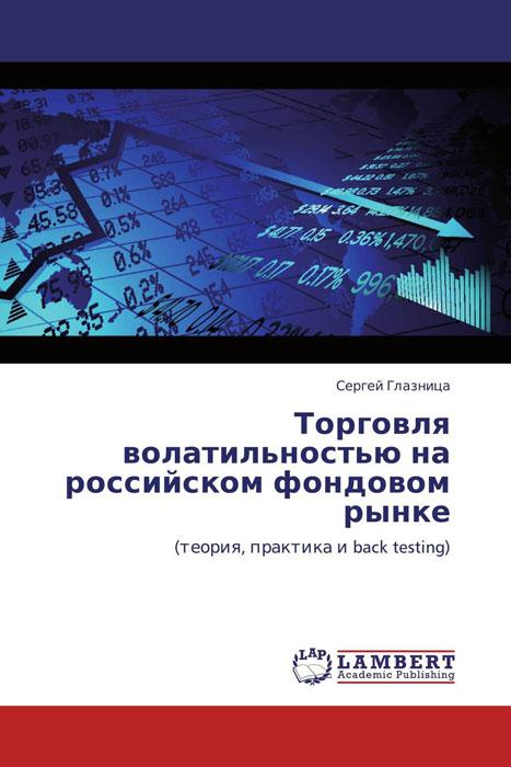 Торговля волатильностью на российском фондовом рынке