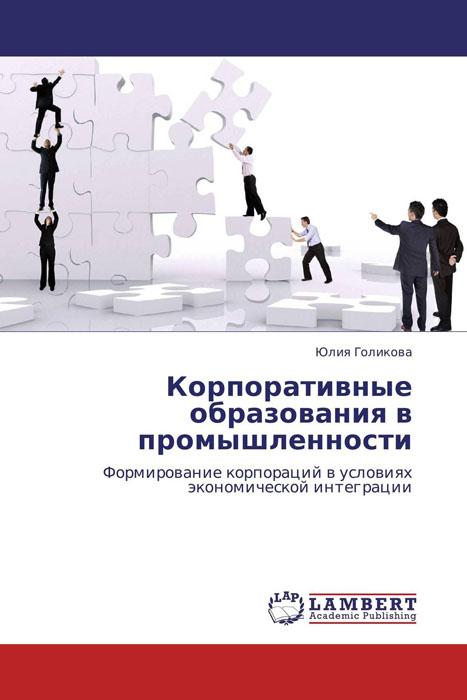 книги проспект нетипичные работодатели в российской федерации правовая природа и перспективы развития монография Корпоративные образования в промышленности