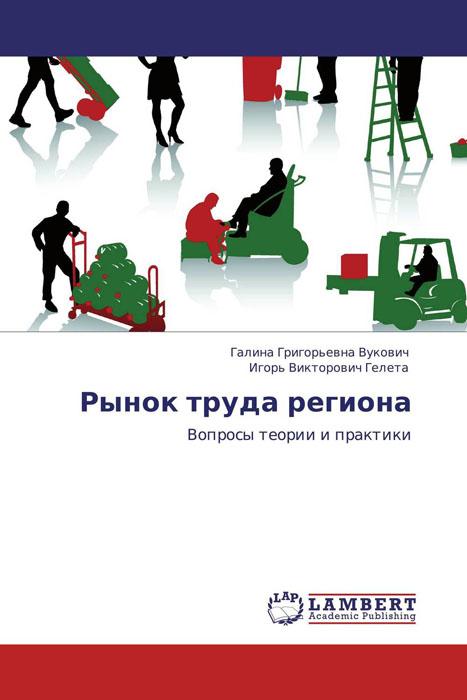 Рынок труда региона