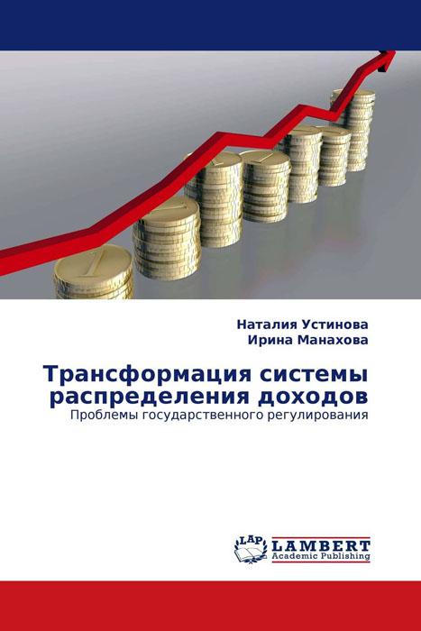 Трансформация системы распределения доходов
