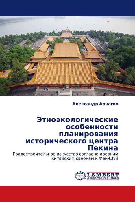 Этноэкологические особенности планирования исторического центра Пекина