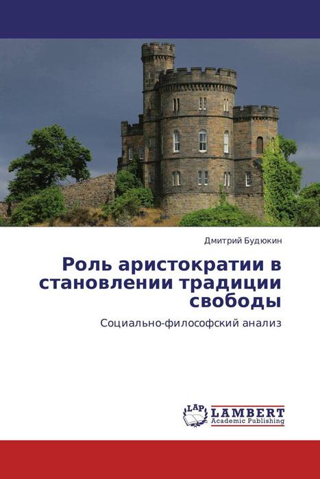 Роль аристократии в становлении традиции свободы аристократия и революция
