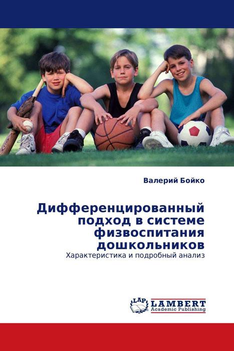 Дифференцированный подход в системе физвоспитания дошкольников