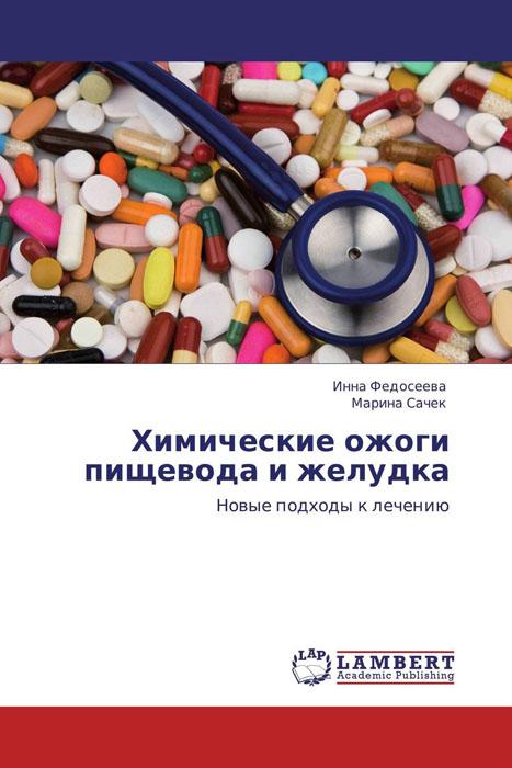 Химические ожоги пищевода и желудка терапевтическая эндоскопия желудочно кишечного тракта атлас
