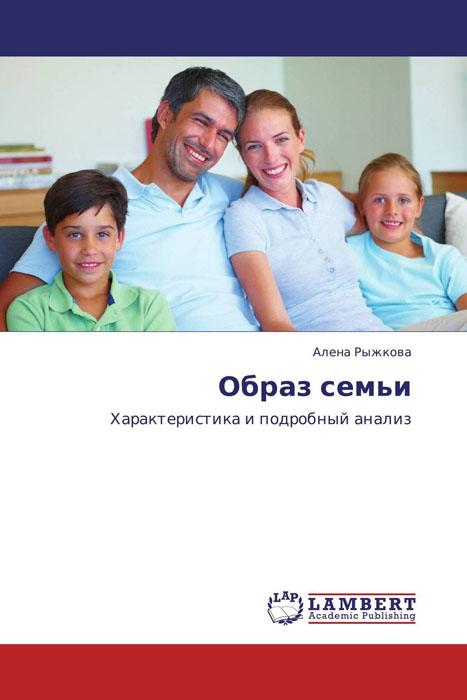 Образ семьи