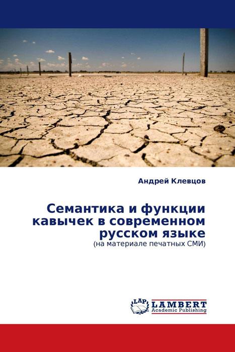 Семантика и функции кавычек в современном русском языке