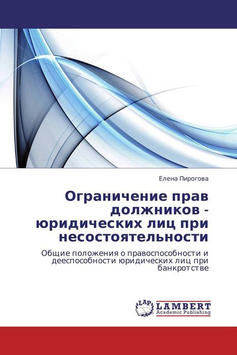 Ограничение прав должников - юридических лиц при несостоятельности как квартиру у должников